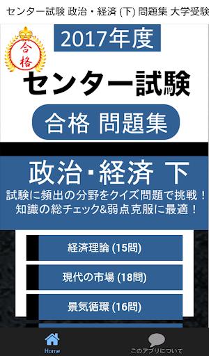 センター試験 政治・経済 下 問題集 大学受験対策