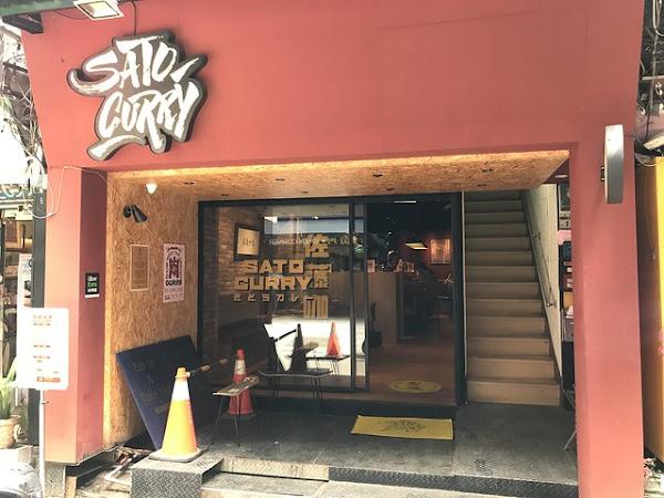 佐藤咖哩 西門店