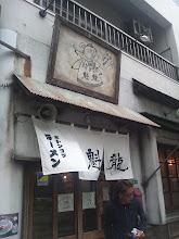 Photo: お昼は、ラーメン! どトンコツの魁龍ラーメン! めちゃくちゃ濃厚なスープでした!