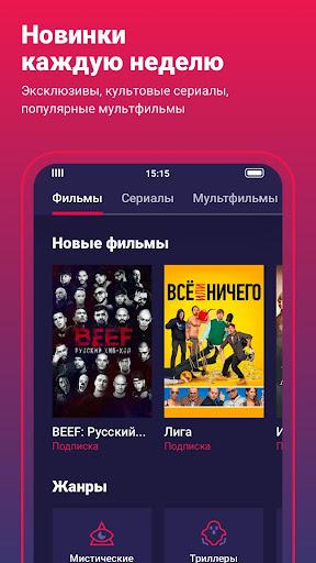ivi - фильмы, сериалы, мультфильмы 11.7.1 screenshots 2