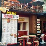 Hot Shock 哈燒庫美式餐廳