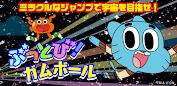(APK) تحميل لالروبوت / PC ぶっとび!ガムボール ألعاب screenshot