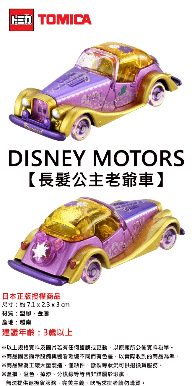 TOMICA 長髮公主 老爺車 玩具車 日本7-11限定款 Disney Motors 多美小汽車【161189】