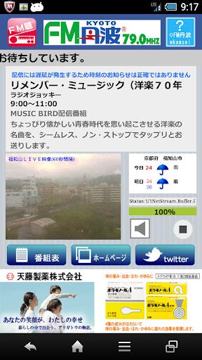 FM聴 for FM丹波