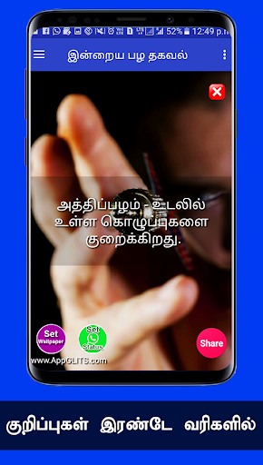 All Fruit Name And Its Benefits In Tamil Daily App 3.0.1 screenshots 2