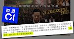 《環球時報》撐《香港01》 稱記協不管「反中」報道 「暗中助獨」