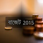 বাজেট ২০১৫ বাংলাদেশ Budget2015 Icon