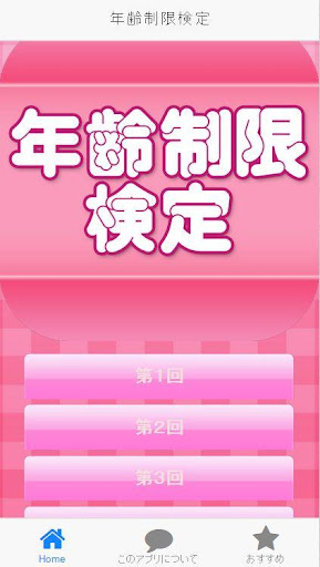掛斷音免費for Android - Appszoom