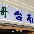 郎哥台南意麵
