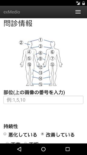 ヒフミル君(ひふみるくん)