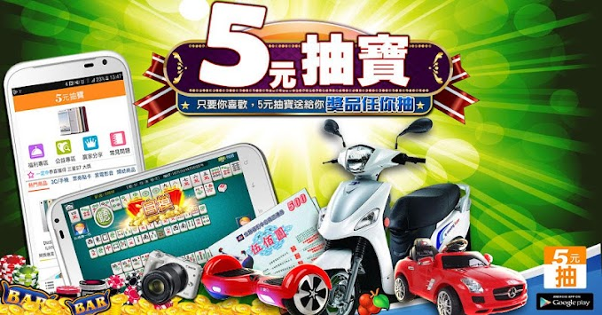5 yuan pumping Bao (fruit plate, slots, bar, mahjong, lottery Indiana) apk screenshot