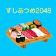 すしあつめ2048【かわいい寿司屋さんのチャームな無料のゲームアプリ】【日本語】 APK