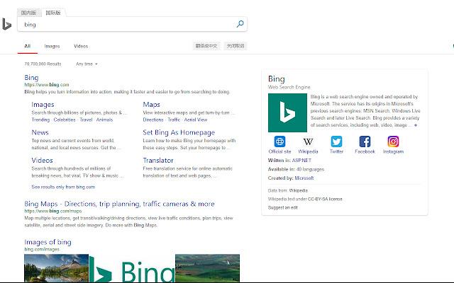 百度搜索自动转到Bing