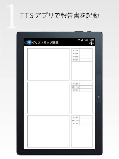 TTS 1.12.0 Windows u7528 7