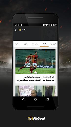 FilGoal 3.2.0 screenshots 5