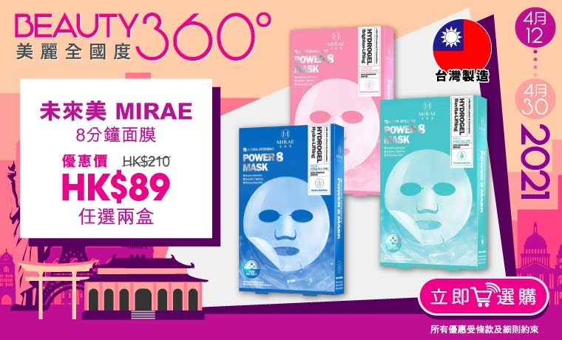 Beauty360_未來美8分鐘面膜-台灣_760X460.jpg