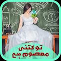 Tu Kitni Masoom Hai,Aiman Nouman icon