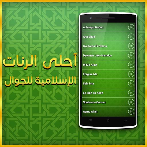 音樂必備免費app推薦|رنات إسلامية و اناشيد 2017線上免付費app下載|3C達人阿輝的APP