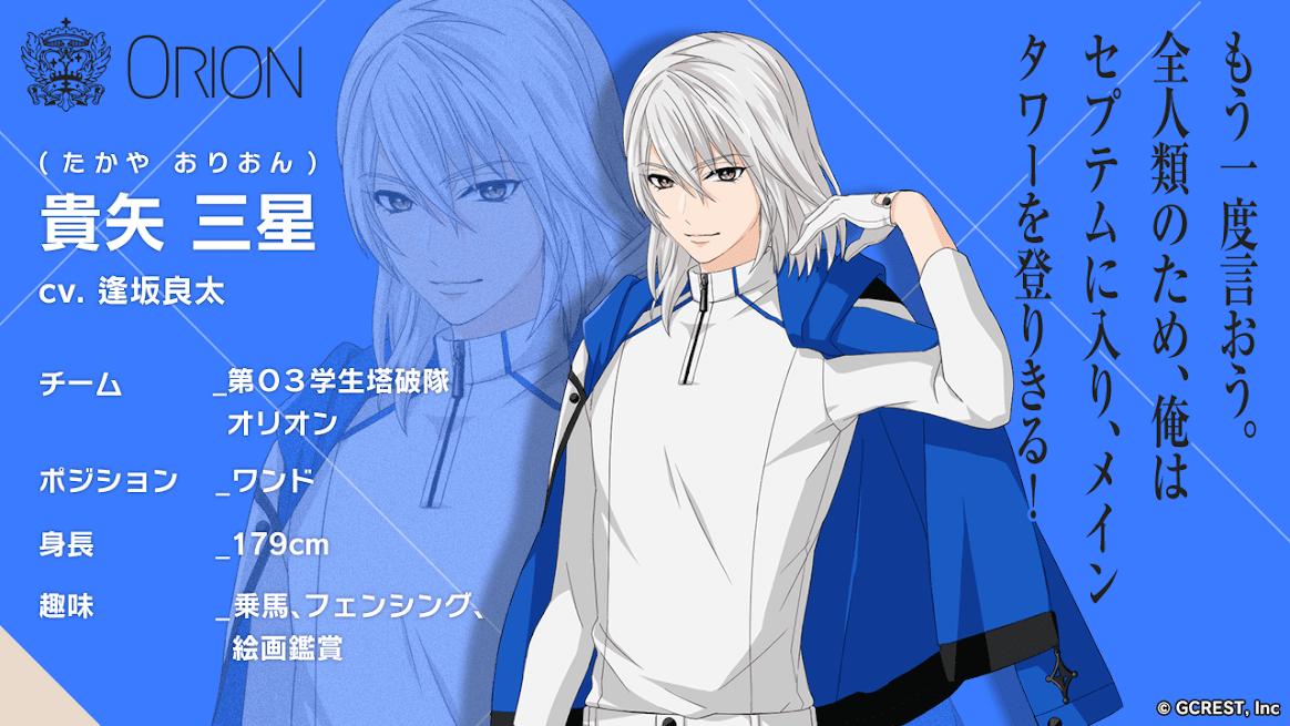 【画像】貴矢三星(たかやおりおん)(CV:逢坂良太)