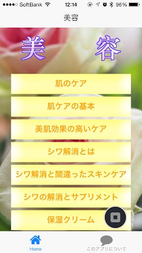 美容(肌ケア シワ 保湿 美白)無料読み物アプリ