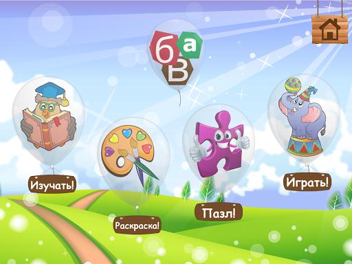 免費下載教育APP|お子様向けロシア語学習 app開箱文|APP開箱王