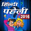 Paheli in Hindi APK