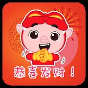 BangDuDu Stickers