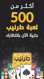 Tarneeb & Syrian Tarneeb 41 Apk  Download For Android 5