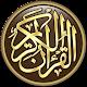 القرآن الكريم كامل بدون انترنت Download on Windows