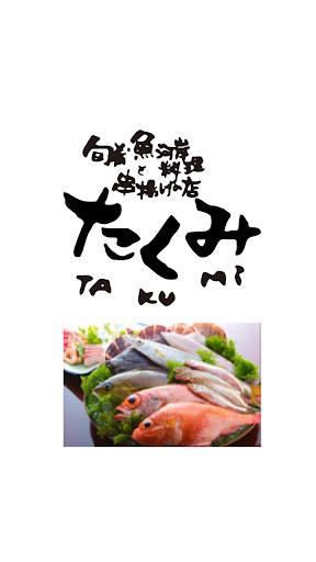 たくみ 赤羽店 公式アプリ。赤羽駅近くで炭火旬彩串揚げを。