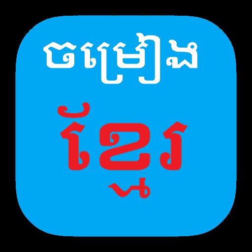 Khmer music | Khmer song