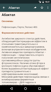 Справочник лекарств screenshot 1