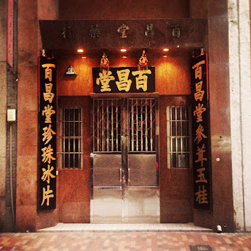 Doorway, door, Bonham Strand, Sheung Wan, 文咸街, 上環, 門口, traditional, chinese