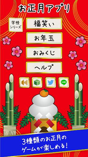 OshogatsuApp 1.1.6 Windows u7528 2