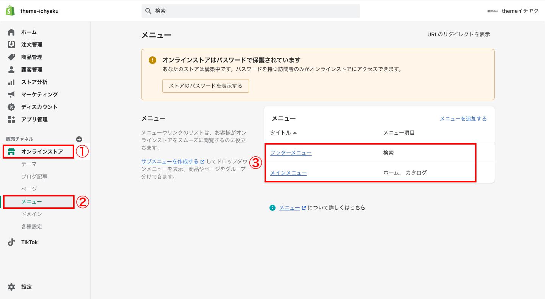 Shopifyの管理画面から「オンラインストア > メニュー」をクリックし、「メインメニュー」あるいは「フッターメニュー」を選択します。(今回はメインメニューで説明します)