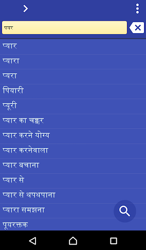 Hindi Somali dictionary 3.97 screenshots 1