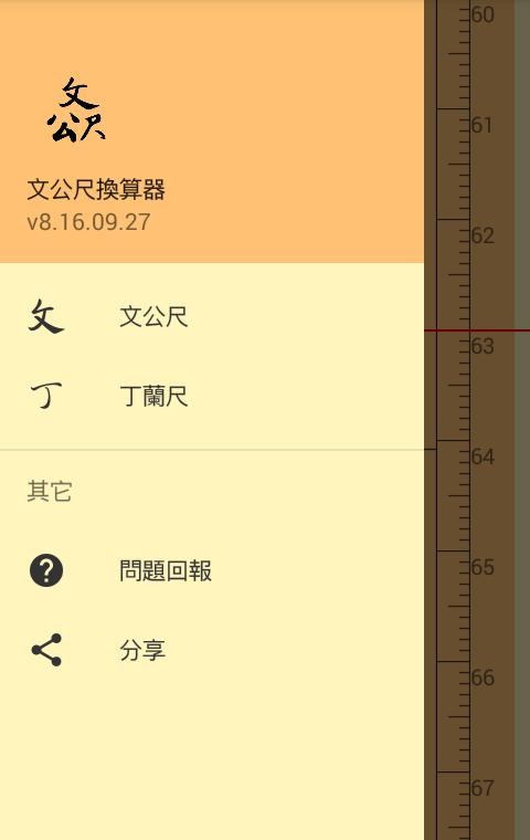 文公尺 - Google Play Android 應用程式