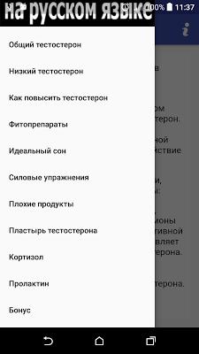 Тестостерон - screenshot