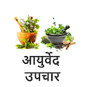 Ayurvedic Gharelu Upchar Hindi icon
