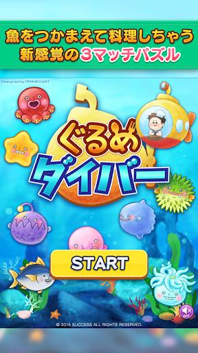 ぐるめダイバー 深海魚を捕まえるおもしろ爽快3マッチパズル