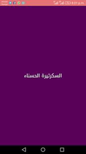 السكرتيرة الحسناء - náhled
