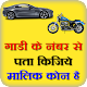 Download Find RTO Vehicle Info - Free Registration Detail For PC Windows and Mac