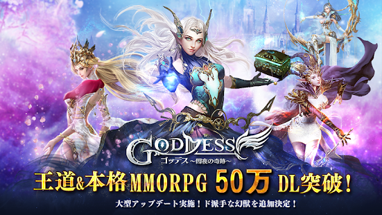 Goddess 闇夜の奇跡- screenshot thumbnail