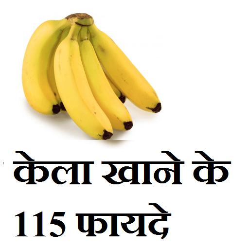 केला खाने के 115 फायदे