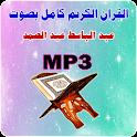 عبد الباسط عبد الصمد MP3 icon