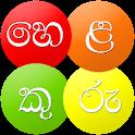 Helakuru - Super App of Sri Lanka 🇱🇰 icon