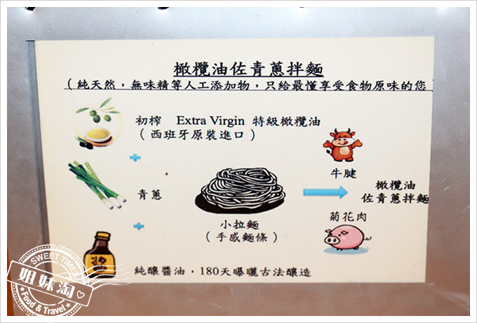 慕禾麵家橄欖油青蔥拌麵(牛)4