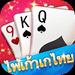เก้าเกไทย-9k online,ไพ่ออนไลน์ Icon