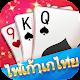 เก้าเกไทย-9k online,ไพ่ออนไลน์ (game)