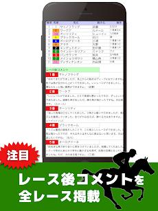 無料の競馬予想・情報アプリ - デイリー馬三郎のおすすめ画像4